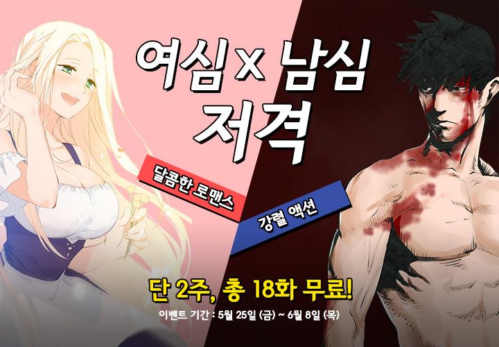 여심x남심 저격
