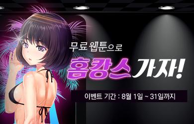 애니툰 무료웹툰으로 홈캉스 가자~!