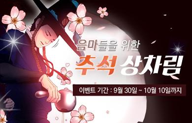 황금연휴 무료 웹툰 이벤트