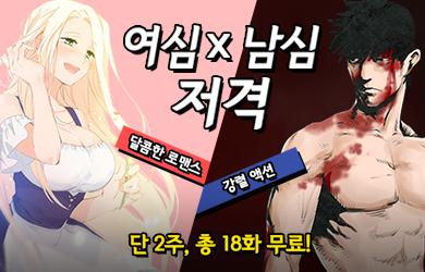 남심X여심저격 특별전