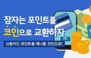 신용카드 포인트