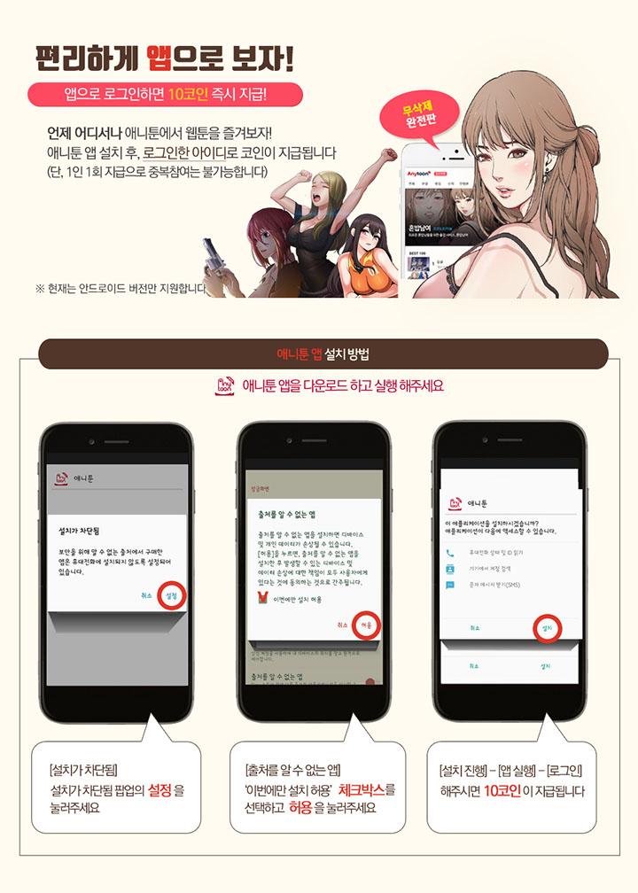 편리하게 앱으로 보자! 앱으로 로그인하면 10코인 즉시 지급!