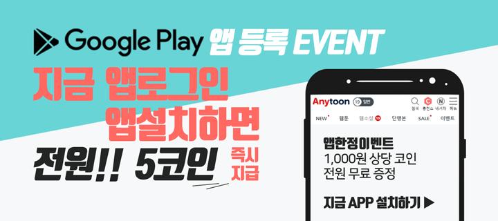 앱 출시 기념! 다운로드 이벤트