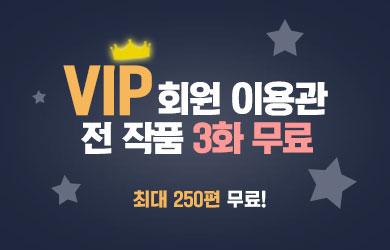 VIP 회원 전용 이용관