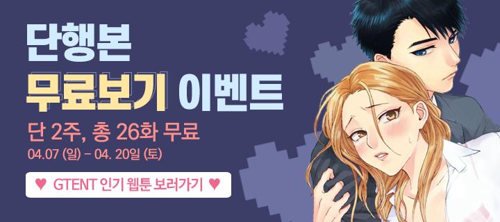 단행본 무료보기 EVENT!