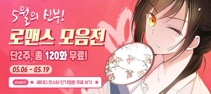 ★120화 무료★ 5월의 신부 기획전!!