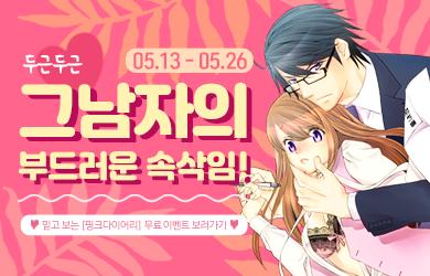★60화 무료★ 단행본 기획전