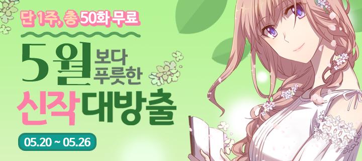 ★50화 무료★ 신작 대방출!