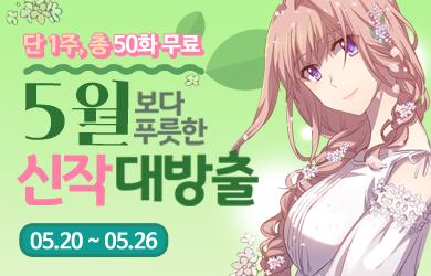 ★50화 무료★ 신작 대방출