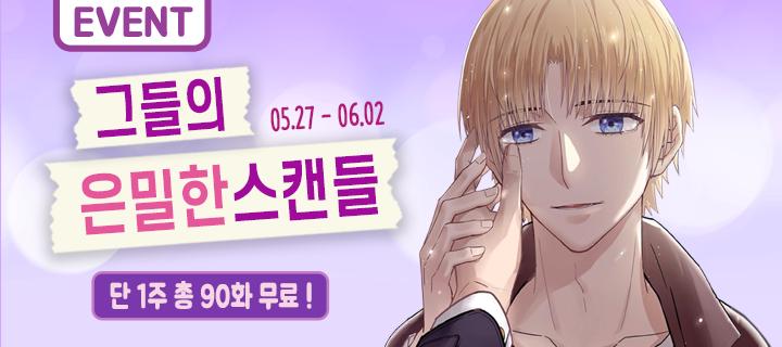 ★90화 무료★ BL 웹툰 기획전!
