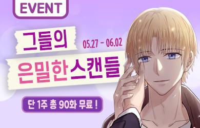 ★90화 무료★ BL 웹툰 기획전
