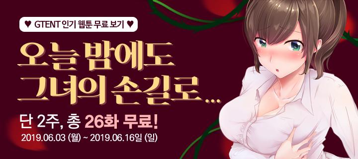 ★ 26화 무료★ 단행본 기획전!