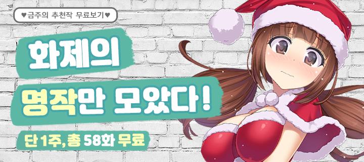★ 48화 무료★ 명작 모아보기!