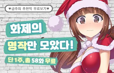 ★ 48화 무료★ 명작 모아보기