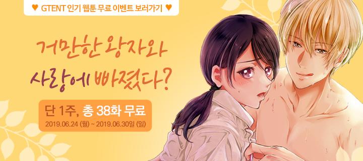 ★ 38화 무료★ 성인웹툰 기획전!