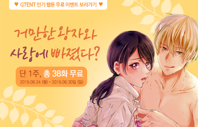 ★ 38화 무료★ 성인웹툰 기획전