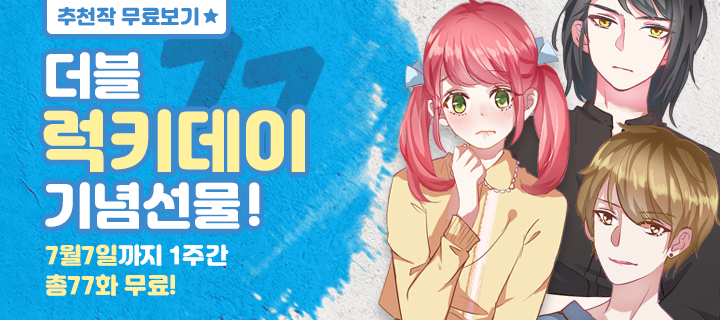 ★77화 무료★ 77데이 특별선물!