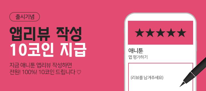 앱 출시 기념! 리뷰 이벤트