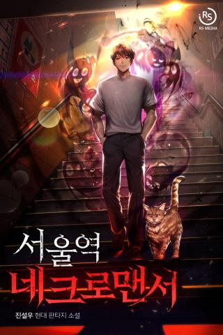 서울역 네크로맨서